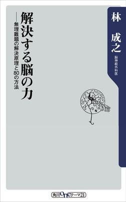 解決する脳の力 無理難題の解決原理と80の方法-電子書籍