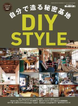 男の隠れ家 別冊 自分で造る秘密基地 DIY STYLE-電子書籍