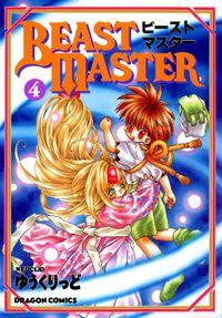 ビーストマスター(4)