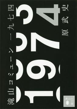 滝山コミューン一九七四-電子書籍