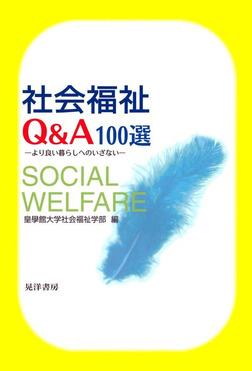 社会福祉Q&A100選 : より良い暮らしへのいざない-電子書籍