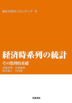 経済時系列の統計 その数理的基礎-電子書籍
