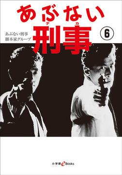 あぶない刑事 6-電子書籍