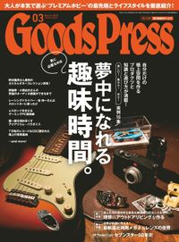 GoodsPress2019年3月号