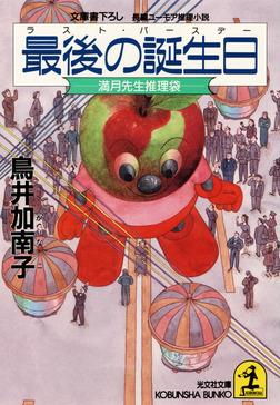 最後の誕生日(ラスト・バースデー)~満月先生推理袋~-電子書籍