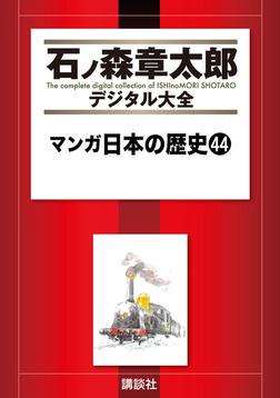 マンガ日本の歴史(44)-電子書籍
