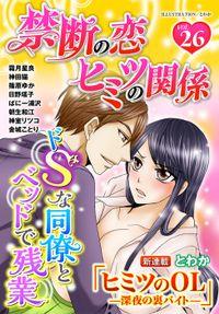 禁断の恋 ヒミツの関係 vol.26