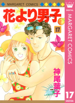 花より男子 17-電子書籍
