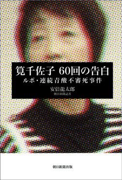 筧千佐子 60回の告白 ルポ・連続青酸不審死事件-電子書籍