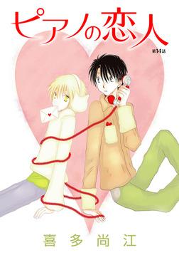 花丸漫画 ピアノの恋人 ppp 第14話-電子書籍