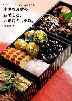「トリート・テーブル」の料理教室 小さなお重のおせちと、お正月のつまみ。-電子書籍