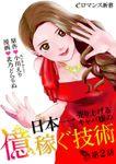 日本一売り上げるキャバ嬢の億稼ぐ技術(eロマンス新書)