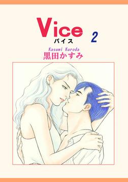 Vice 2巻-電子書籍