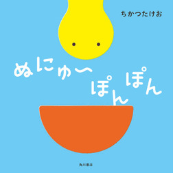 ぬにゅ~ぽんぽん-電子書籍