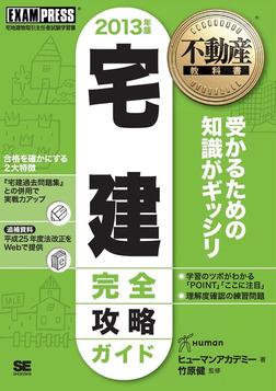 不動産教科書 宅建完全攻略ガイド 2013年版-電子書籍