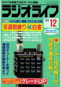 ラジオライフ 1989年 12月号-電子書籍