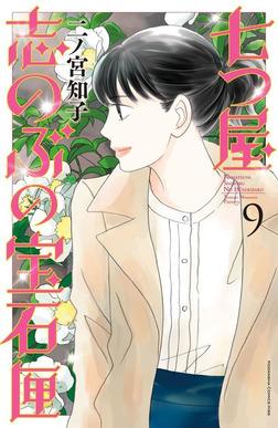 七つ屋志のぶの宝石匣(9)-電子書籍