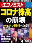 週刊エコノミスト (シュウカンエコノミスト) 2020年11月03日号