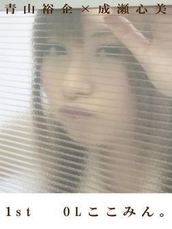 青山裕企×成瀬心美 1st 「OLここみん。」-電子書籍