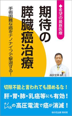 期待の膵臓癌治療 ─手術困難な癌をナノナイフで撃退する! (希望の最新医療シリーズ)-電子書籍