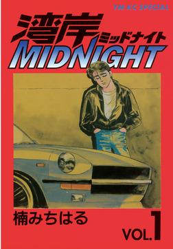 湾岸MIDNIGHT(1)-電子書籍