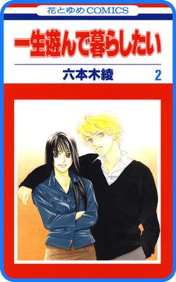 【プチララ】一生遊んで暮らしたい story04-電子書籍