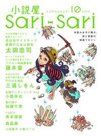 小説屋sari-sari 2014年10月号