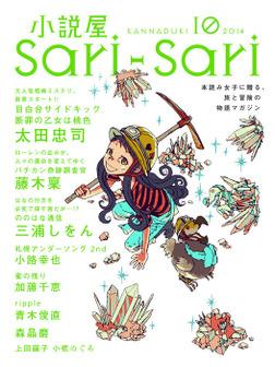 小説屋sari-sari 2014年10月号-電子書籍