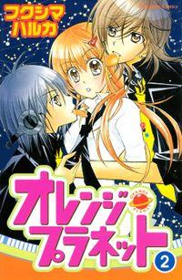 オレンジ・プラネット (2)