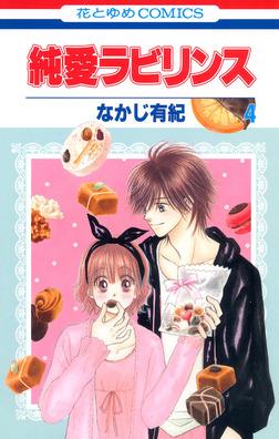 純愛ラビリンス 4巻-電子書籍
