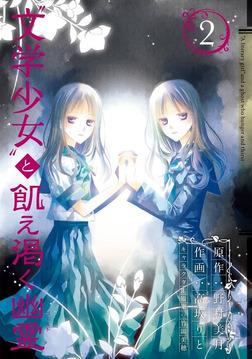 """""""文学少女""""と飢え渇く幽霊 2巻-電子書籍"""