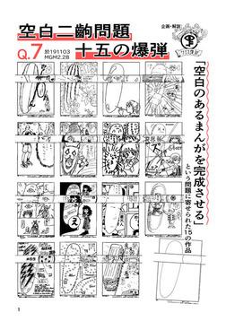 空白二齣問題Q.7 十五の爆弾-電子書籍