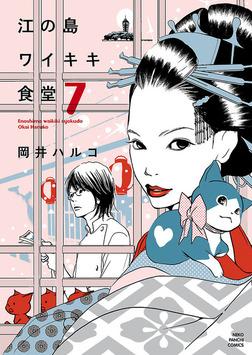 江の島ワイキキ食堂 / 7-電子書籍