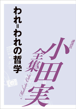 われ=われの哲学 【小田実全集】-電子書籍