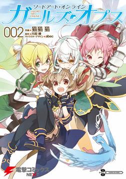 ソードアート・オンライン ガールズ・オプス2-電子書籍