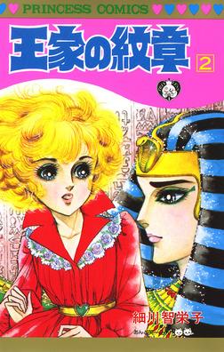 王家の紋章 2-電子書籍
