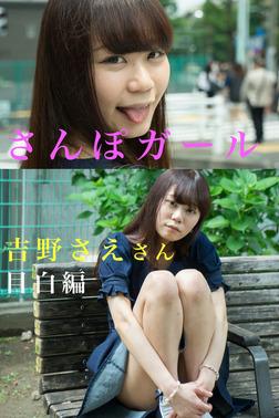 さんぽガール 吉野さえさん 目白編-電子書籍