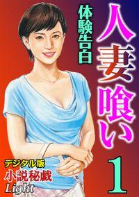 【体験告白】人妻喰い01 『小説秘戯』デジタル版Light