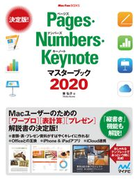 Pages・Numbers・Keynoteマスターブック2020(Mac Fan Books)