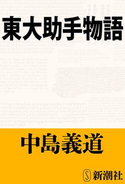 東大助手物語-電子書籍