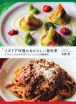 イタリア料理のあたらしい教科書