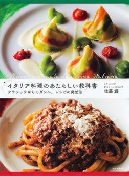 イタリア料理のあたらしい教科書-電子書籍