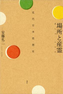 場所と産霊 近代日本思想史-電子書籍