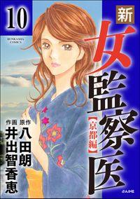 新・女監察医【京都編】(分冊版) 【第10話】
