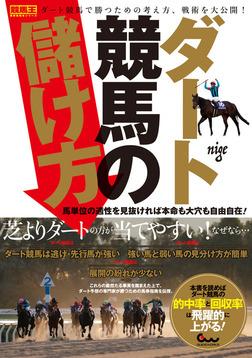 ダート競馬の儲け方 馬単位の適性を見抜ければ本命も大穴も自由自在!-電子書籍