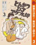 とんかつDJアゲ太郎【期間限定無料】(ジャンプコミックスDIGITAL)