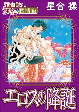 【星合 操の秘密の図書館】エロスの降誕-電子書籍