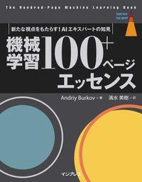 機械学習 100+ページ エッセンス