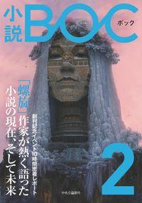 小説 BOC 2
