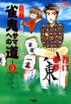 雀鬼サマへの道 (3) 実践! 雀鬼流手ほどきの書 【初級実戦編】